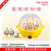 厂家批发 多功能蒸蛋器 煮蛋器煎蛋器 小熊卡通煮蛋器 透明7个蛋
