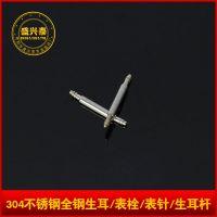 1.8/25mm-26mm优质不锈钢无缝表耳表带通用表耳生耳表针表栓