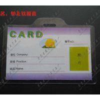 供应透明卡套 PVC卡套 证件卡套 软膜卡套 证件袋