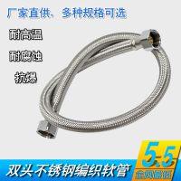 双铜头 304不锈钢丝编织编制软管 连接进水管 20-200厘米可选