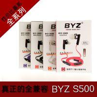 byz正品手机耳机苹果面条华为线控耳机手机通用耳机s500 一件批发