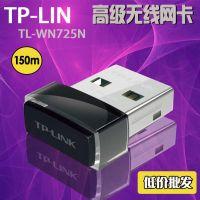 供应WN725N无线网卡 笔记本台式机通用15M穿墙超强360WiFi厂家批发
