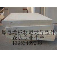 供应森达牌耐磨防腐尼龙板材MC衬板厂家直销价格低质量优