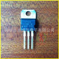 TIP120 TO-220 达林顿互补硅功率晶体管