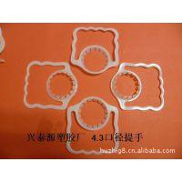 生产供应江苏省塑胶提手 饮料提手 彩盒提手 提手扣 手提环