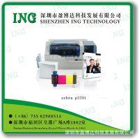 供应斑马P330i证卡打印机色带|热转印针式打印机彩色带低价出售