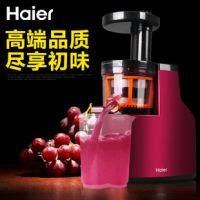 Haier/海尔HYZ-101A初味原汁机家用水果原汁机 榨汁机 顺丰包邮