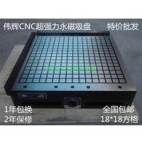 伟辉 CNC强力永磁吸盘 电脑锣磨床磁盘 加工中心方格吸盘500*500