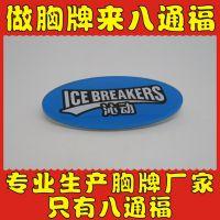 井冈山  酒店铝合金属滴塑雕刻工号牌徽章磁性塑料胸牌制作厂家