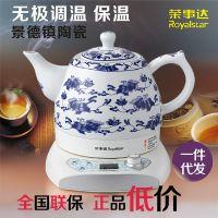 荣事达电器专卖陶瓷电水壶高档景德镇陶瓷保温干烧自动断电热水壶