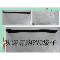 供应 PVC透明袋子 PVC文件袋 PVC笔袋 PVC文具袋 热压化妆礼品袋