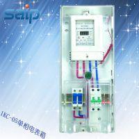 [厂家直销] 1KC-05单相1表位 ABS防阻燃材料透明塑料电表箱