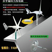 【全国热销】风力发电机厂专业生产 水平轴小型风力发电机 300W