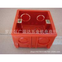 生产批发供应销售86HS50暗装红色优质家装墙壁开关彩色线盒