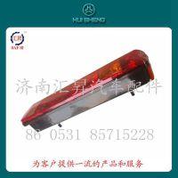 中国济南重型汽车HOWO配件尾灯总成WG9719810001/0002