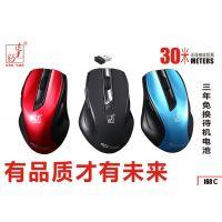供应追光豹 168C 2.4G无线鼠标游戏鼠标3档变速30米距离省电
