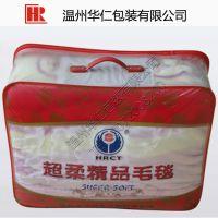 超柔精品毛毯磨砂透明pvc钢丝包免费设计量大从优