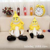 猥琐邪恶蕉先生香蕉黄人抱枕毛绒玩具公仔创意恶搞笑男女生日礼物