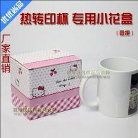 热转印杯子包装盒 彩盒 彩色马克杯盒子 热转印盒子 杯子礼品盒