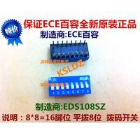 EDS108S EDS108SZ 8位直插平拨拨码开关 ECE台湾百容全新原装正品