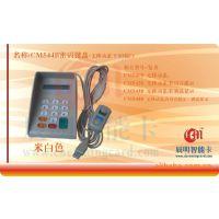 CM544密码键盘 带语音提示 带液晶显示 USB口 密码输入器