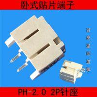 PH2.0-2P卧式贴片端子 LED接线端子座  LED连接器 铝基板针座