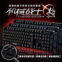 黑爵 机械战士 背光游戏键盘 笔记本电脑usb外接有线夜光键盘 lol