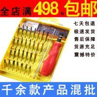 供应ET-6032维修多合一螺丝刀/螺丝批 * 32合1拆机工具 起子套装
