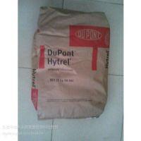 供应TPEE Hytrel美国杜邦4069