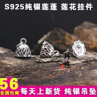 S925纯银莲蓬挂件 镂空复古莲藕挂坠 925泰银吊坠手链配件 A14-1