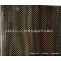 厂家直销 光面碳纤维贴纸2D碳纤纸格纹 斜纹碳纤维 亮面车身贴