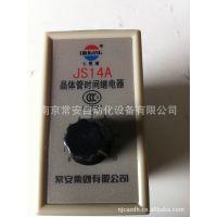 供应常安JS14A晶体管时间继电器 电子式时间继电器