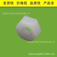 厂家低价批发 塑料螺母 六角螺母 塑胶六角螺母 M3HN 本色