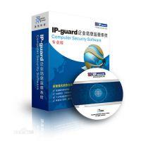 供应企业管理软件ip-guard、绿盾、亿赛通、深信服