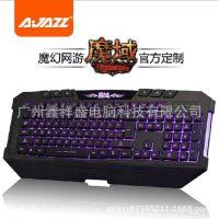 供应黑爵 魔域黑暗骑士3色背光夜光键盘笔记本电脑有线游戏专用发光