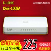 供应D-link8口全千兆交换机深圳代理商