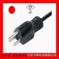 供应日本电源线 美标插头线 美标插头电源线 日本医用插头线