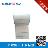 东莞厂家供应小规格 大规格不干胶标签 贴纸 热敏纸