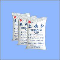 供应锌钡白 立德粉 B301 外观白色粉末 无毒 无味 无臭 不溶于水