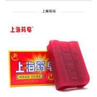 正宗上海药皂 祛痘杀菌止痒消炎125克 清洁用品正品保证 假一赔十