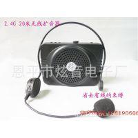 专业品质供应2.4G数字 小蜜蜂无线扩音器 教学 腰挂 麦克风