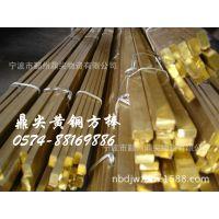 供应H59黄铜方棒 H62易焊接黄铜六角棒 H65环保黄铜排价格