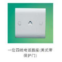 松本电工-----精美一位四线电话插座(美式带保护门) CT01