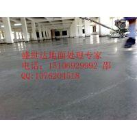 德州混凝土表面固化剂安全-15106929992-宁津县混凝土硬化剂G