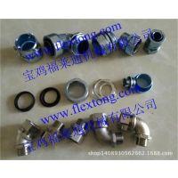 福莱通供应金属接头,不锈钢软管型号/价格