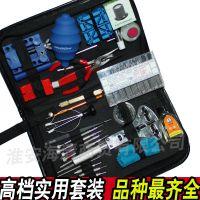 修表工具套装 换手表电池工具 好镊子 拆表带 下表后盖
