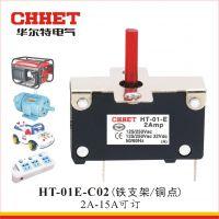 E-C02玩具电瓶车断路器 手动复位电流过载保护开关 小型过流开关