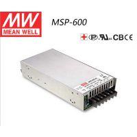 供应台湾明纬电源MSP系列MSP-600-3.3-5-7.5-12-15-24-36-48正品开关电源