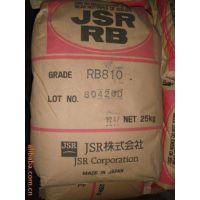 其他热塑性/日本JSR/RB820鞋材