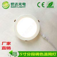 工厂直销LED筒灯 贴片12W面板灯 5寸分段调色温筒灯 新款室内灯具